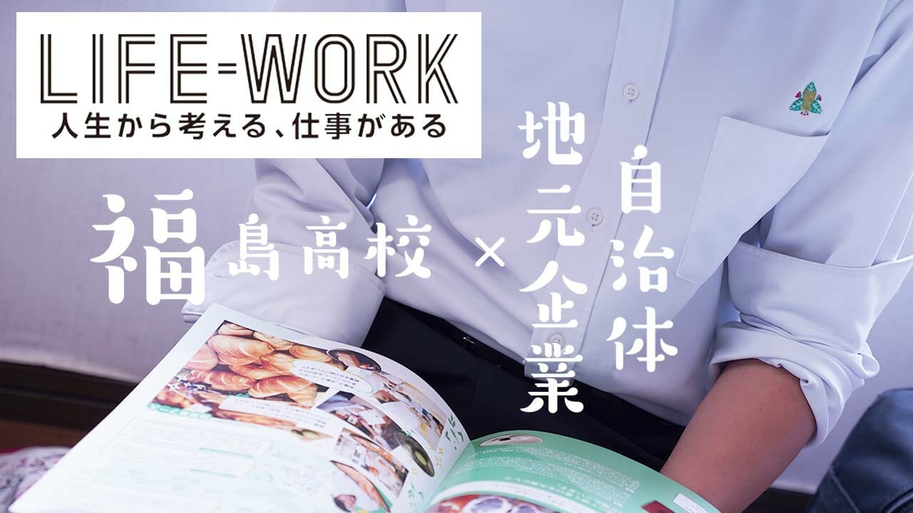 【高校キャリア教育】地域×高校×企業のキャリア教育をコーディネート vol,2