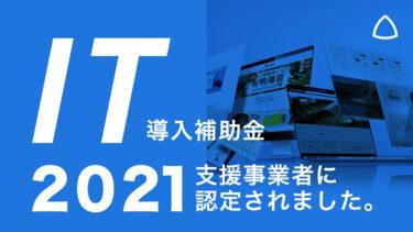 IT導入支援2021の事業者に認定されました!