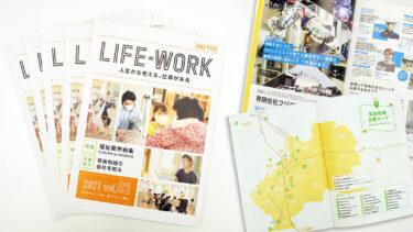 【info】LIFE=WORK 03号 15000部の配布が始まりました。