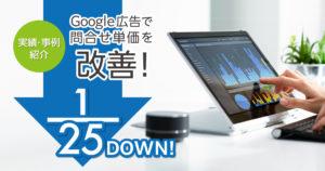 Google広告の実績報告