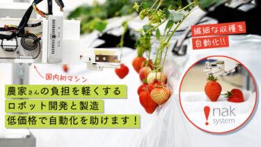【動画制作】アイナックシステム【イチゴ自動収穫ロボット】