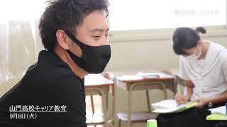 山門高校キャリア教育 企業様紹介vol.2