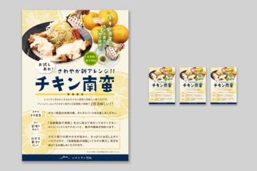 【デザイン制作】レストラン青山 新メニュー【ポスター、卓上POP】